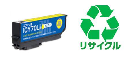 【JIT製】ICY70L(イエロー) エプソン[EPSON]用リサイクルインクカートリッジ