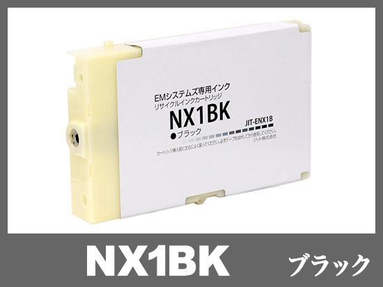 【JIT製】NX1BKブラック/EMシステムズ 薬局向薬袋プリンタ対応 リサイクルインクカートリッジ