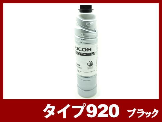 タイプ920(ブラック)リコー[Ricoh]リサイクルトナーカートリッジ