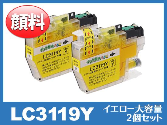 ブラザー LC3119Y (顔料イエロー×2 大容量) brother 互換 インクカートリッジ