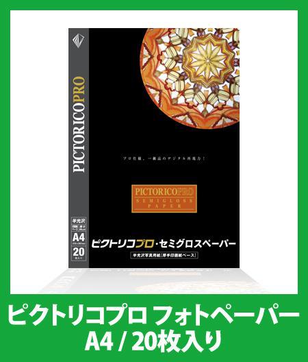 セミグロスペーパー半光沢 20枚(A4サイズ)ピクトリコプロ|写真用紙