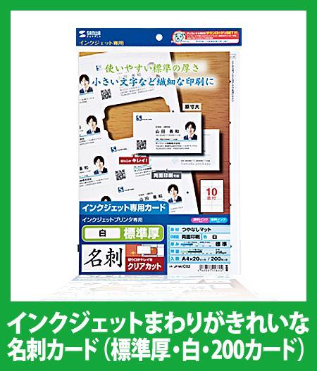 インクジェットまわりがきれいな名刺カード 20枚(標準厚・白・200カード)|名刺用紙