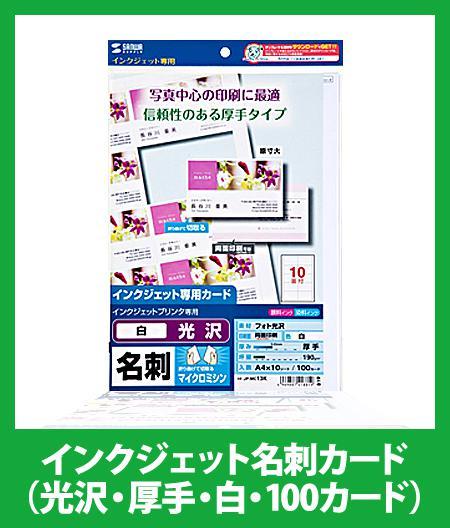 インクジェット名刺カード 10枚(光沢・厚手・白・100カード)|名刺用紙