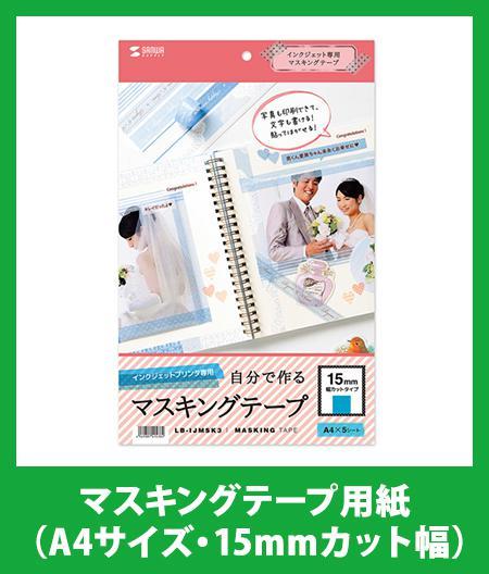 マスキングテープ用紙(A4サイズ・15mmカット幅)