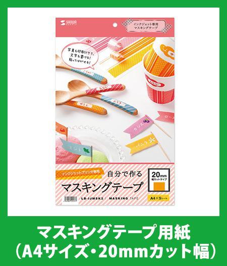 マスキングテープ用紙(A4サイズ・20mmカット幅)