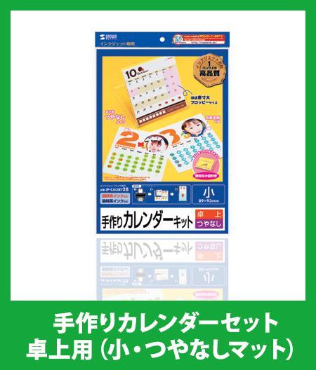 手作りカレンダーセット 卓上用(小・つやなしマット)