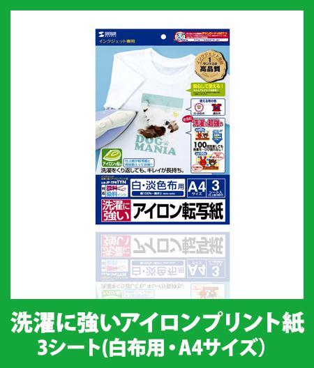 インクジェット 洗濯に強いアイロンプリント紙 3シート(白布用・A4サイズ)