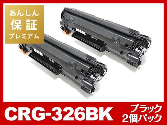 【あんしん保証プレミアム付】CRG-326(ブラック2個パック)キヤノン[Canon]互換トナーカートリッジ