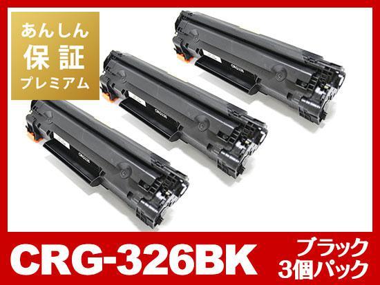 【あんしん保証プレミアム付】CRG-326(ブラック3個パック)キヤノン[Canon]互換トナーカートリッジ