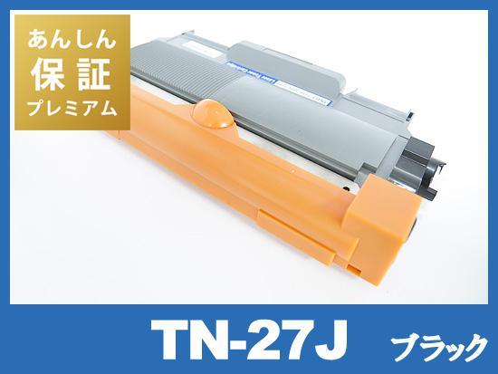 【あんしん保証プレミアム付】TN-27J (ブラック) ブラザー[Brother]互換トナーカートリッジ