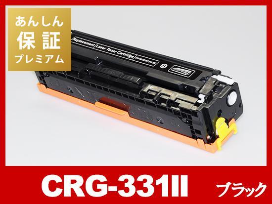 【あんしん保証プレミアム付】CRG-331IIBLK(ブラック大容量)高品質 キヤノン[Canon]互換トナーカートリッジ