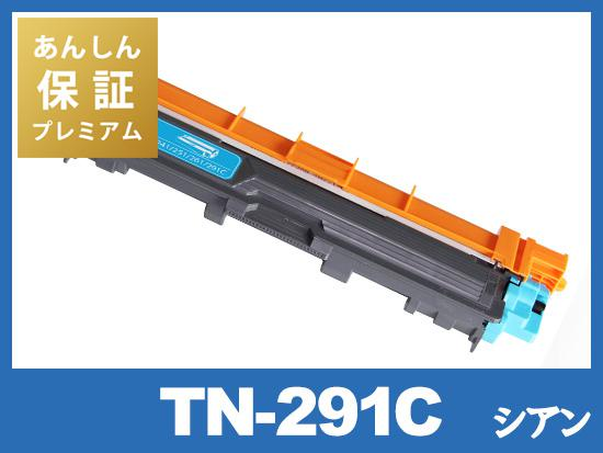 【あんしん保証プレミアム付】TN-291C(シアン)ブラザー[Brother]互換トナーカートリッジ