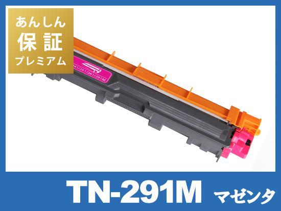 【あんしん保証プレミアム付】TN-291M(マゼンタ)ブラザー[Brother]互換トナーカートリッジ