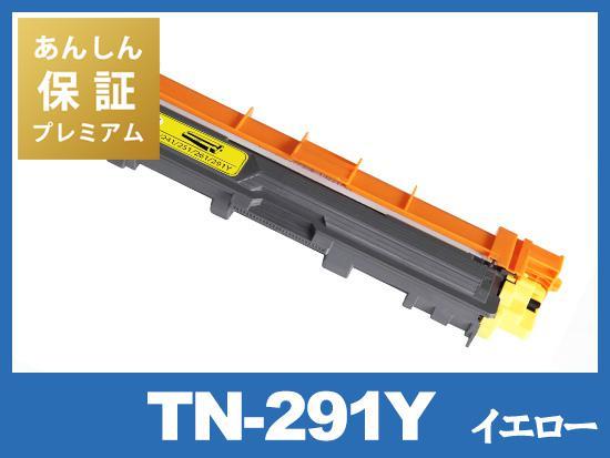 【あんしん保証プレミアム付】TN-291Y(イエロー)ブラザー[Brother]互換トナーカートリッジ