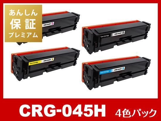 【あんしん保証プレミアム付】CRG-045H(大容量4色パック)キヤノン[Canon]互換トナーカートリッジ