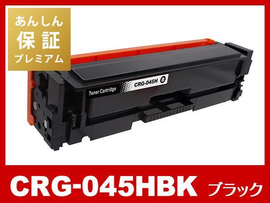 【あんしん保証プレミアム付】CRG-045HBK(大容量ブラック)キヤノン[Canon]互換トナーカートリッジ