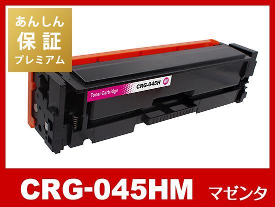 【あんしん保証プレミアム付】CRG-045HM(大容量マゼンタ)キヤノン[Canon]互換トナーカートリッジ