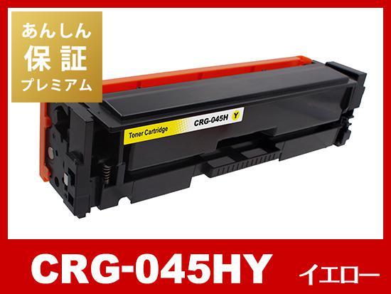 【あんしん保証プレミアム付】CRG-045HYEL (大容量イエロー)キヤノン[Canon]互換トナーカートリッジ
