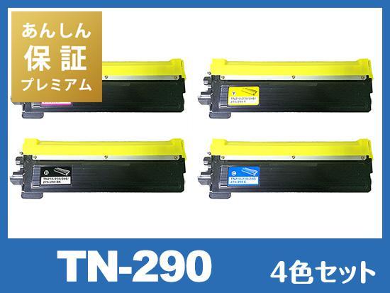 【あんしん保証プレミアム付】TN-290 (4色セット) ブラザー[Brother]高品質互換トナーカートリッジ