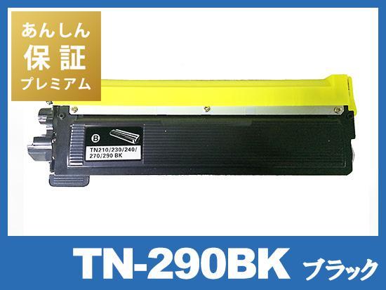 【あんしん保証プレミアム付】TN-290BK (ブラック) ブラザー[Brother]高品質互換トナーカートリッジ