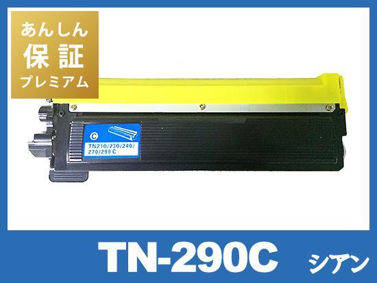 【あんしん保証プレミアム付】TN-290C (シアン) ブラザー[Brother]高品質互換トナーカートリッジ