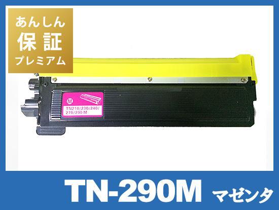 【あんしん保証プレミアム付】TN-290M (マゼンタ) ブラザー[Brother]高品質互換トナーカートリッジ