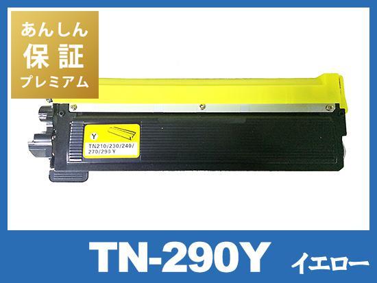 【あんしん保証プレミアム付】TN-290Y (イエロー) ブラザー[Brother]高品質互換トナーカートリッジ