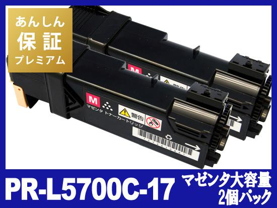 【あんしん保証プレミアム付】PR-L5700C-17(マゼンタ大容量2個パック)NECリサイクルトナーカートリッジ