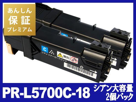 【あんしん保証プレミアム付】PR-L5700C-18(シアン大容量2個パック)NECリサイクルトナーカートリッジ