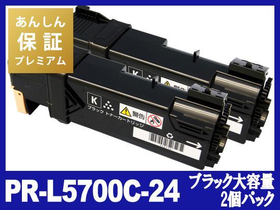 【あんしん保証プレミアム付】PR-L5700C-24(ブラック大容量3K2個パック)NECリサイクルトナーカートリッジ