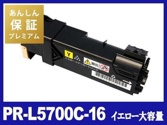【あんしん保証プレミアム付】PR-L5700C-16(イエロー大容量)NECリサイクルトナーカートリッジ