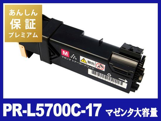 【あんしん保証プレミアム付】PR-L5700C-17(マゼンタ大容量)NECリサイクルトナーカートリッジ