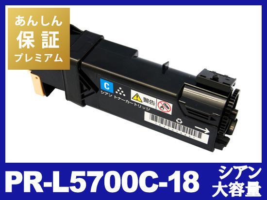 【あんしん保証プレミアム付】PR-L5700C-18(シアン大容量)NECリサイクルトナーカートリッジ