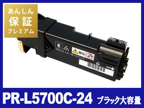 【あんしん保証プレミアム付】PR-L5700C-24(ブラック大容量3K)NECリサイクルトナーカートリッジ