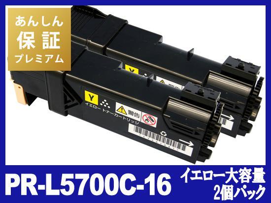 【あんしん保証プレミアム付】PR-L5700C-16(イエロー大容量2個パック)NECリサイクルトナーカートリッジ
