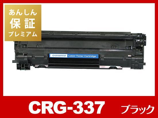 【あんしん保証プレミアム付】CRG-337(ブラック)キヤノン[Canon]互換トナーカートリッジ