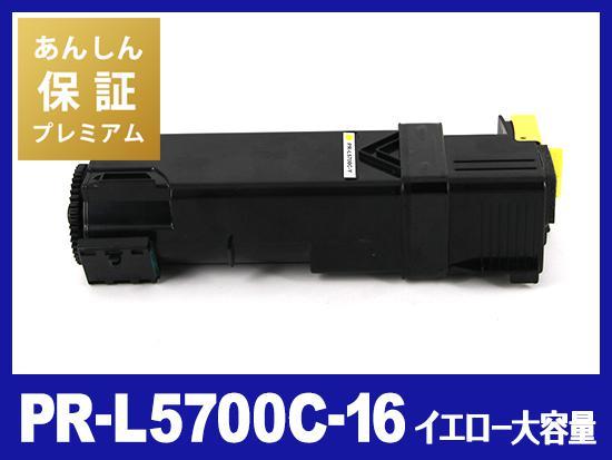 【あんしん保証プレミアム付】PR-L5700C-16(イエロー大容量)NEC高品質互換トナーカートリッジ