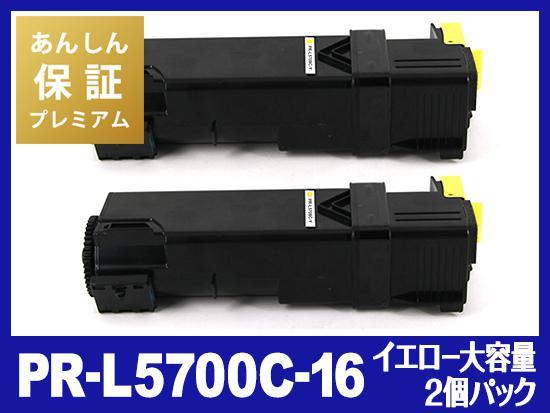 【あんしん保証プレミアム付】PR-L5700C-16(イエロー大容量2個パック)NEC高品質互換トナーカートリッジ