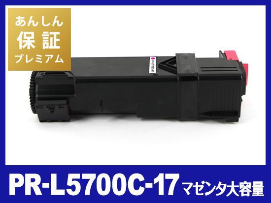 【あんしん保証プレミアム付】PR-L5700C-17(マゼンタ大容量)NEC互換トナーカートリッジ