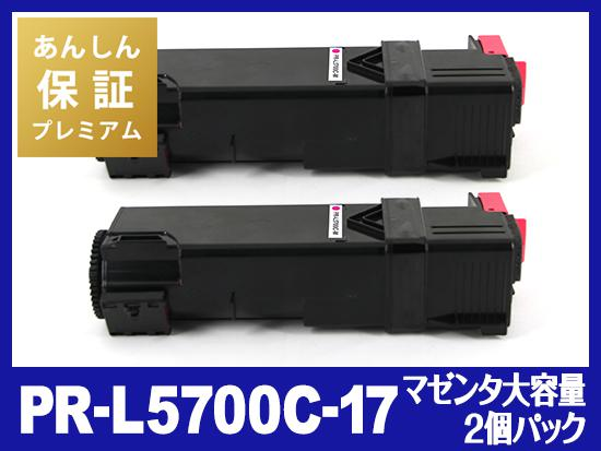 【あんしん保証プレミアム付】PR-L5700C-17(マゼンタ大容量2個パック)NEC高品質互換トナーカートリッジ