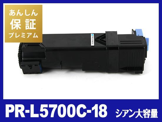 【あんしん保証プレミアム付】PR-L5700C-18(シアン大容量)NEC互換トナーカートリッジ