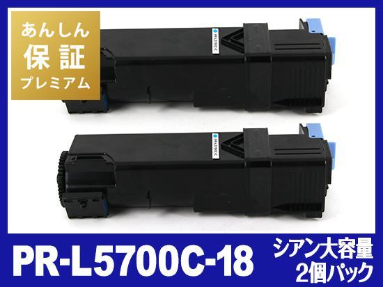 【あんしん保証プレミアム付】PR-L5700C-18(シアン大容量2個パック)NEC互換トナーカートリッジ