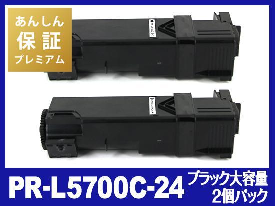【あんしん保証プレミアム付】PR-L5700C-24(ブラック大容量3K2個パック)NEC互換トナーカートリッジ