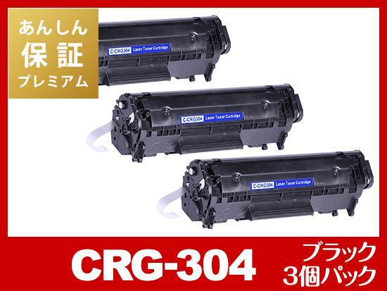 【あんしん保証プレミアム付】CRG-304(ブラック3個パック)キヤノン[Canon]互換トナーカートリッジ