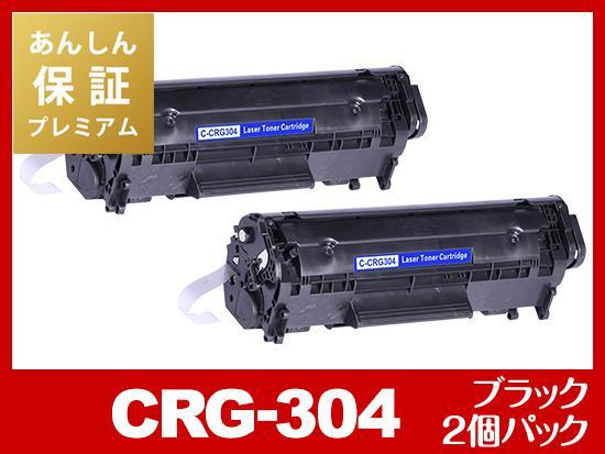 【あんしん保証プレミアム付】CRG-304(ブラック2個パック)キヤノン[Canon]互換トナーカートリッジ