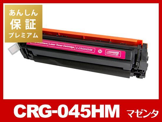 【あんしん保証プレミアム付】CRG-045HMAG(大容量マゼンタ)キヤノン[Canon]互換トナーカートリッジ