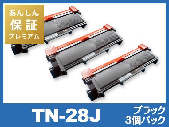 【あんしん保証プレミアム付】TN-28J(ブラック3個パック) ブラザー[Brother]互換トナーカートリッジ