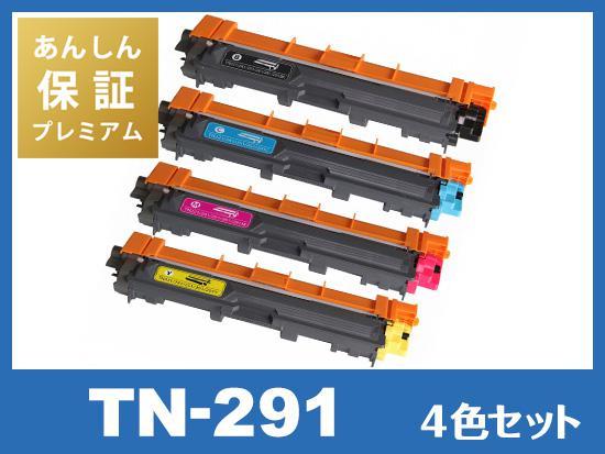 【あんしん保証プレミアム付】TN-291(4色セット) ブラザー[Brother]互換トナーカートリッジ