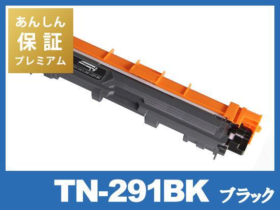 【あんしん保証プレミアム付】TN-291BK(ブラック)ブラザー[Brother]互換トナーカートリッジ