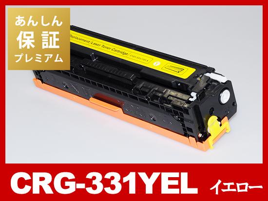 【あんしん保証プレミアム付】CRG-331YEL(イエロー)  キヤノン[Canon]互換トナーカートリッジ